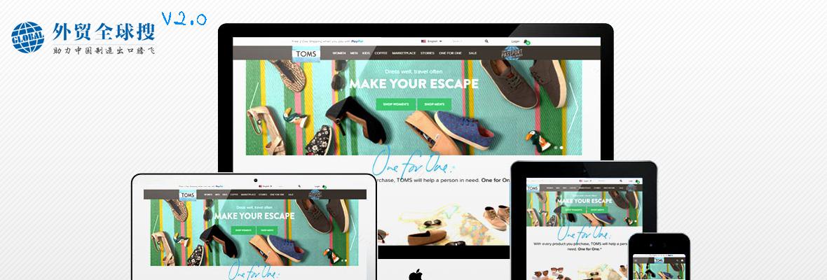外贸全球搜V2.0发布 – 让全球买家轻松搜到您