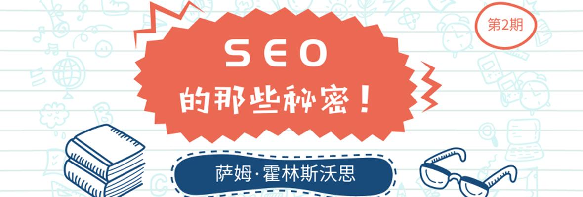 【第二期】SEO到底能给外贸企业带来什么价值?