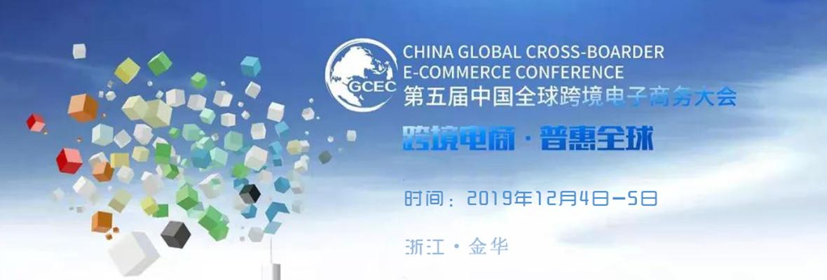 全球搜邀你共赴第五届中国全球跨境电子商务大会!