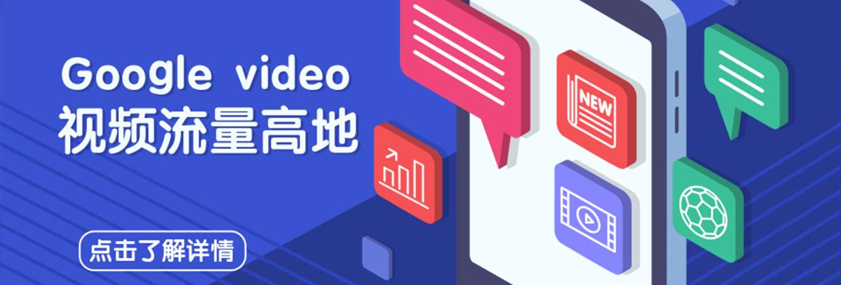 Google video—外贸企业视频营销的大本营!