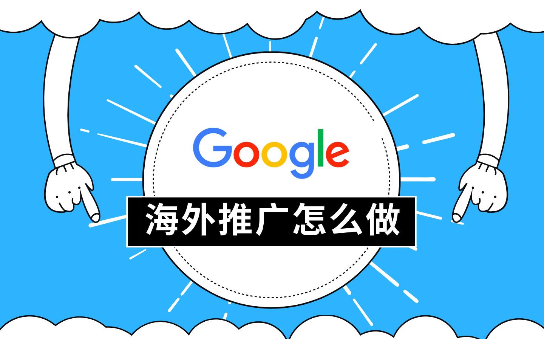 深圳谷歌优化公司教你如何让Google快速收录你的网站