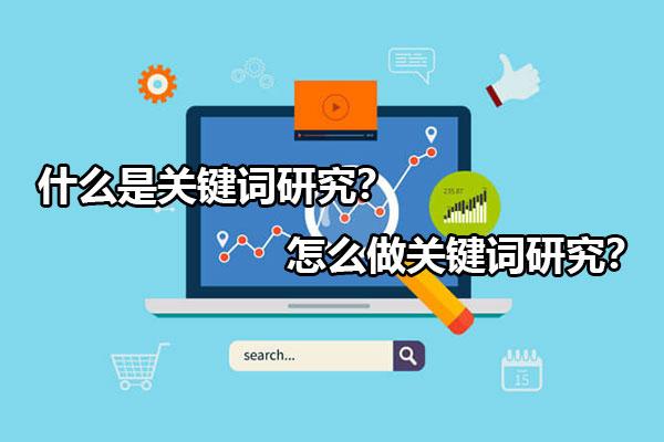 关键词研究对于谷歌seo优化非常重要