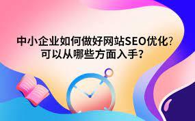 小企业如何击败大企业将网站优化到Google首页