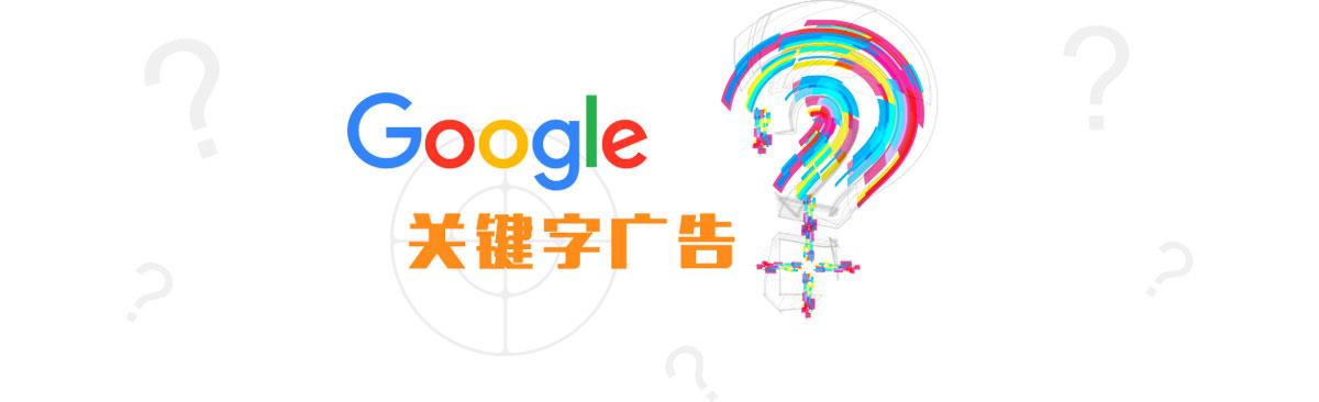 谷歌推广如何选关键字?