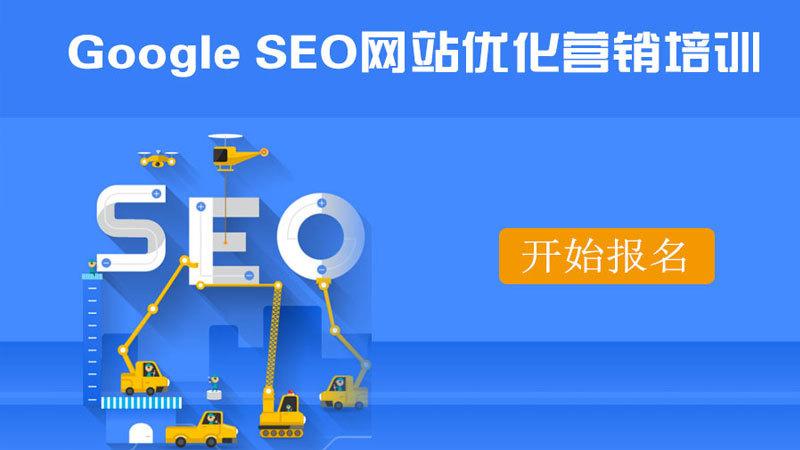 学习 Google SEO:38 个最佳博客、资源和出版物