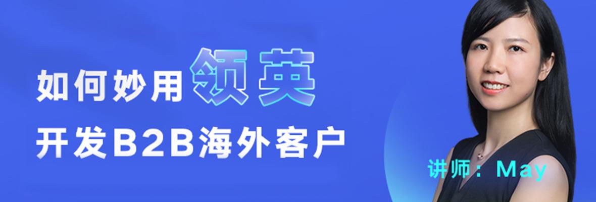 深圳全球搜【外贸增长学院】第8期线上公开课!上万外贸人在线交流!