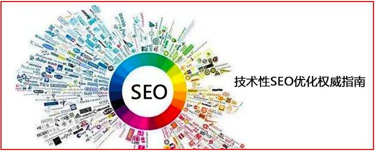 对于谷歌搜索引擎优化至关重要的技术优化指南