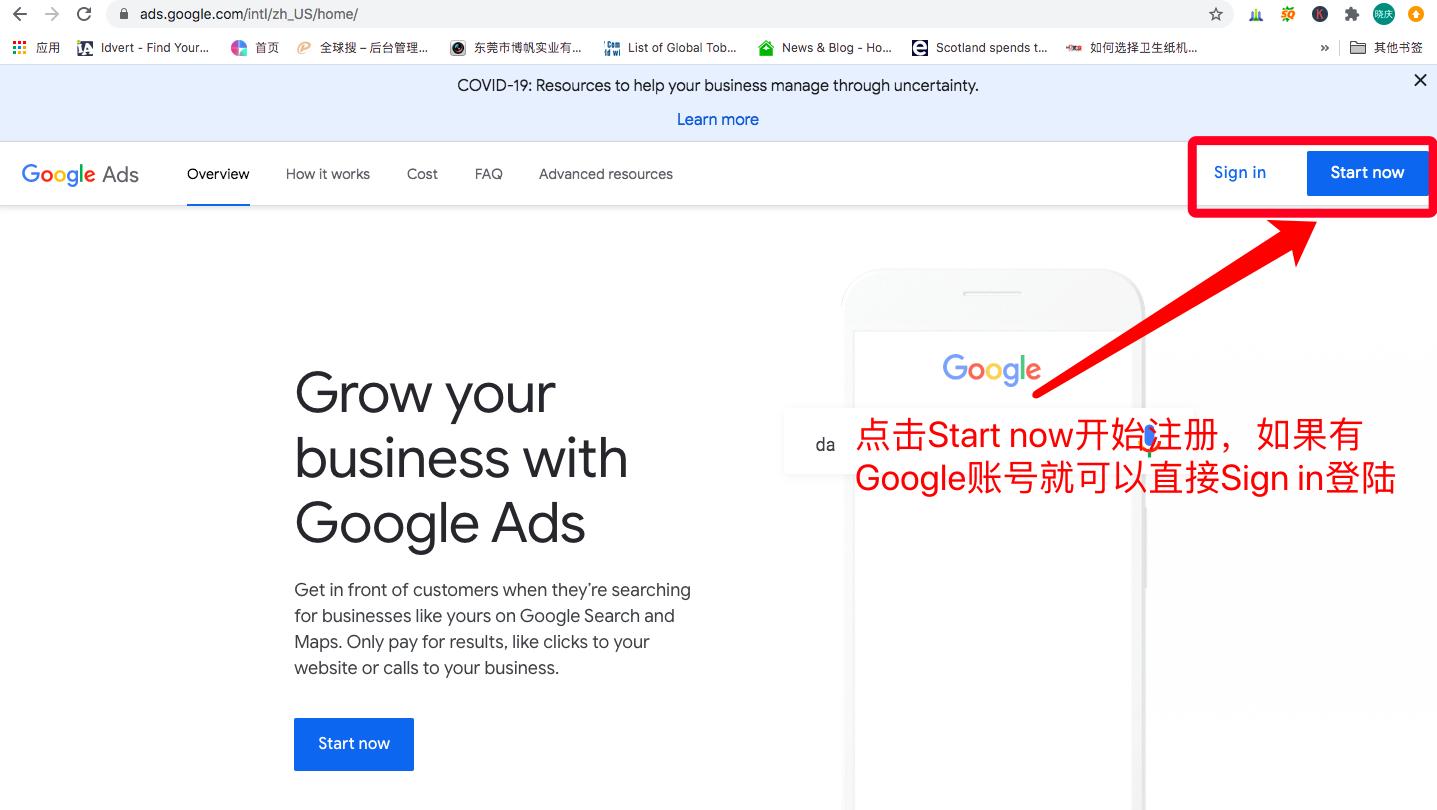 Google ads注册