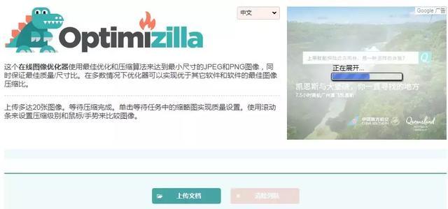 3 OptimiZilla