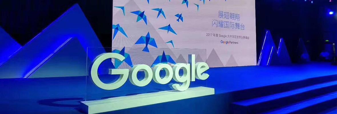 全球搜受邀参加2017年度Google大中华区合作伙伴峰会