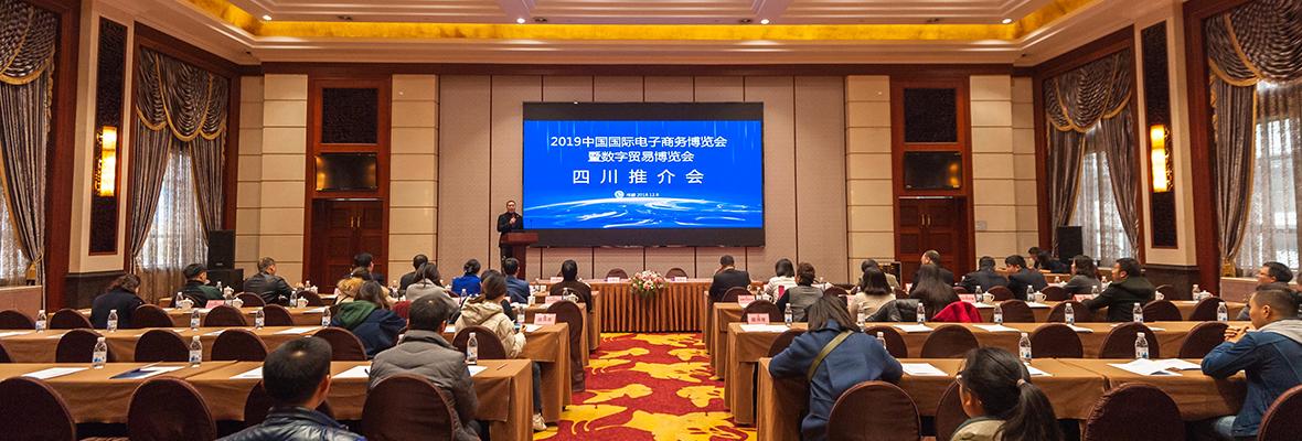 全球搜签约2019中国国际电子商务博览会暨数字贸易博览会