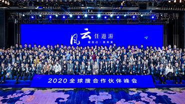 2020全球搜合作伙伴峰会