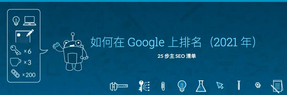 如何通过 SEO 对网页进行谷歌排名?