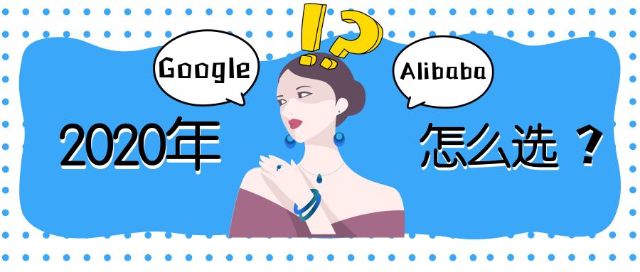 2020年 谷歌推广和阿里国际站哪个效果好?
