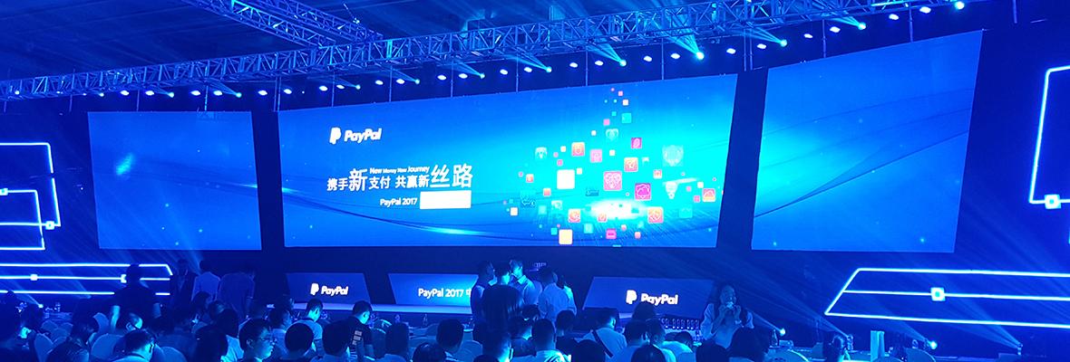 全球搜受邀参加Paypal2017年中国跨境电商峰会