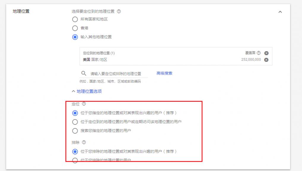 Google地理位置设置