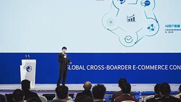 受邀出席第五届全球跨境电子商务大会