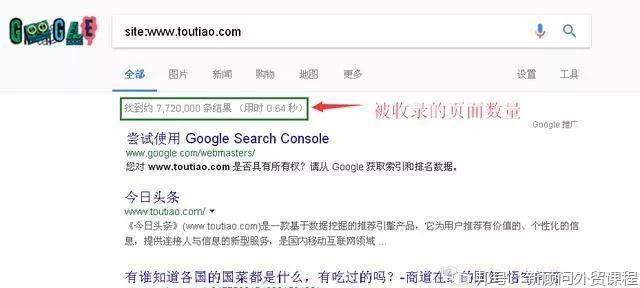 怎么让Google收录你的网站?