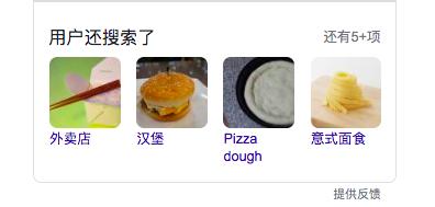 谷歌同类产品推荐